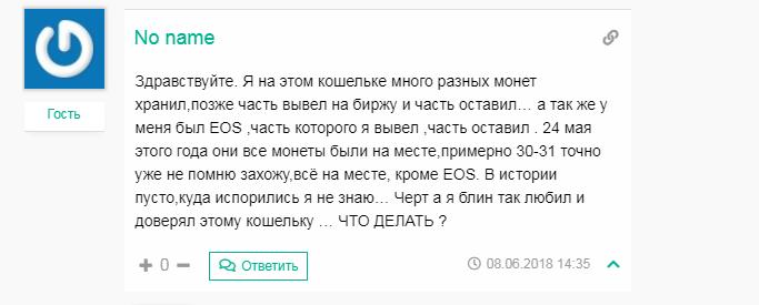 Отзыв о кошельке Сoinpayments