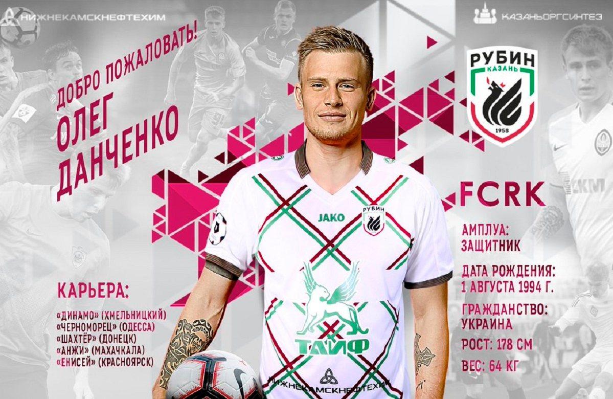 Данченко - игрок Рубина