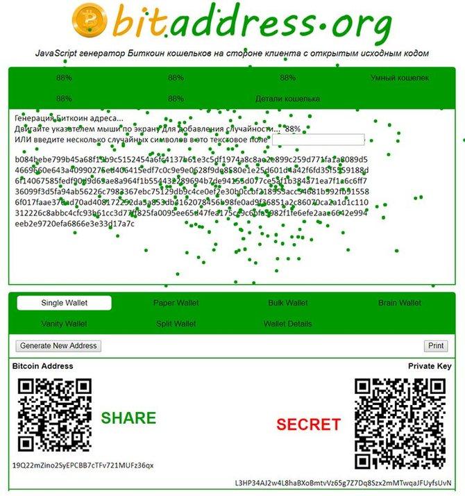 Извлечение приватных ключей из Exodus для холодного хранения биткоина // Источник: Bitaddress.org