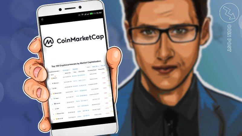 CoinMarketCap добавил возможность обмена ERC-20-токенов