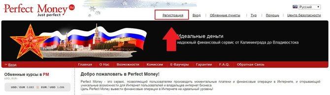 Регистрация на Perfect Money