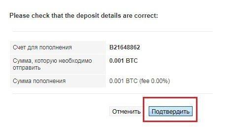 Пополнение баланса криптовалютой на Perfect Money