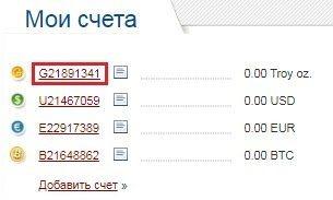 Обозначение номера счета внутри системы Perfect Money