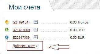 Регистрация счета на Perfect Money