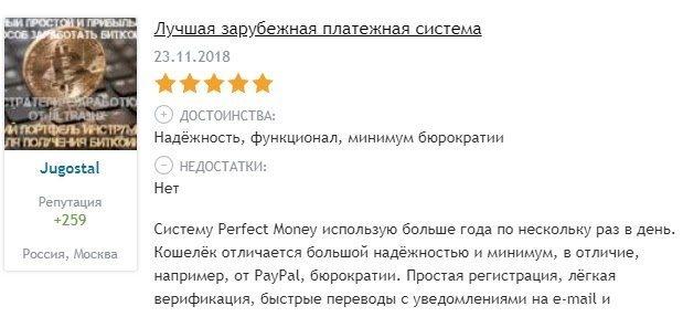 Положительные отзывы пользователей Perfect Money
