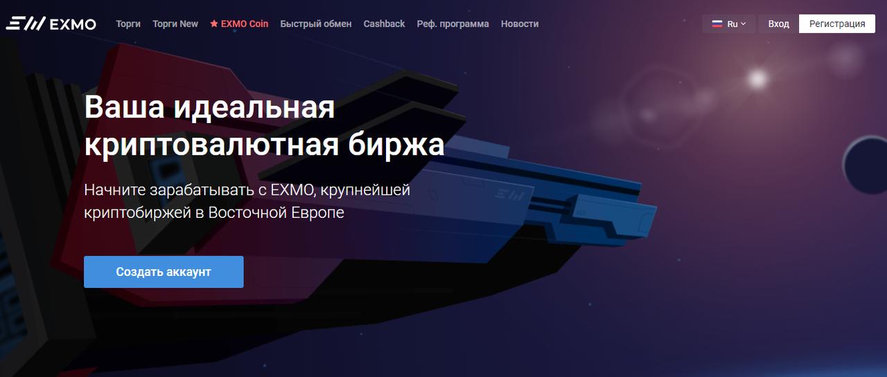 Официальный сайт криптовалютной биржи EXMO