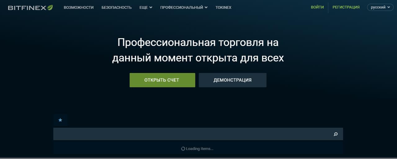 Официальный сайт криптовалютной биржи Bitfinex