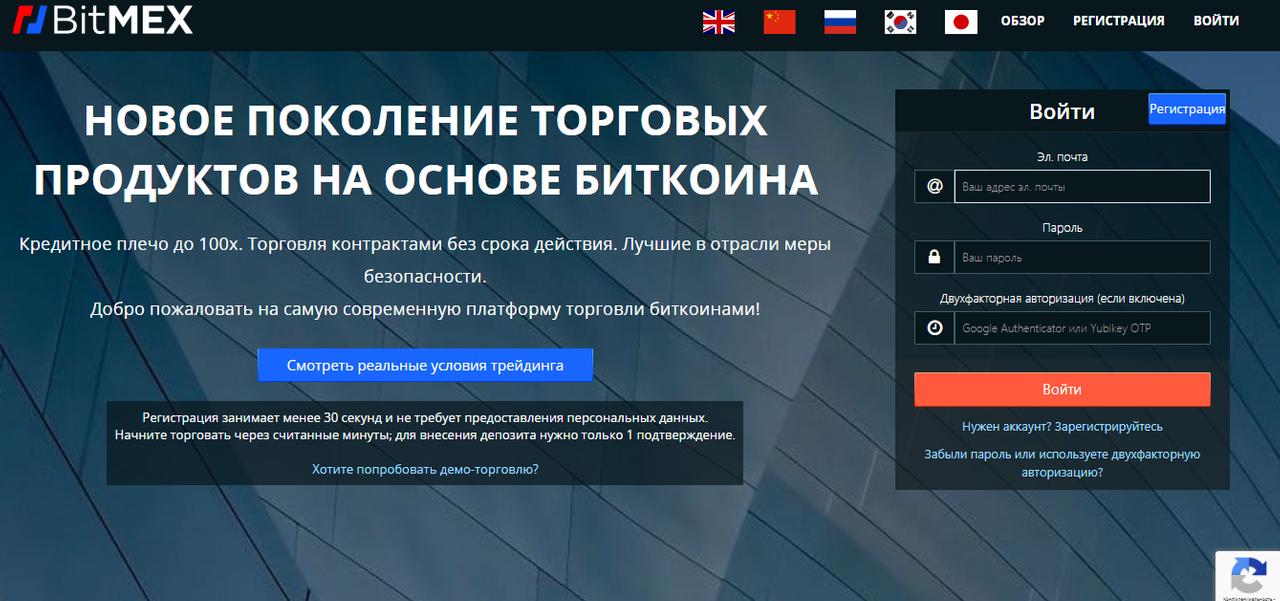 Официальный сайт криптовалютной биржи BITMEX