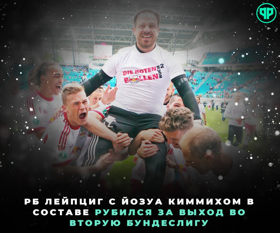 РБ Лейпциг занял второе место в третьей лиге