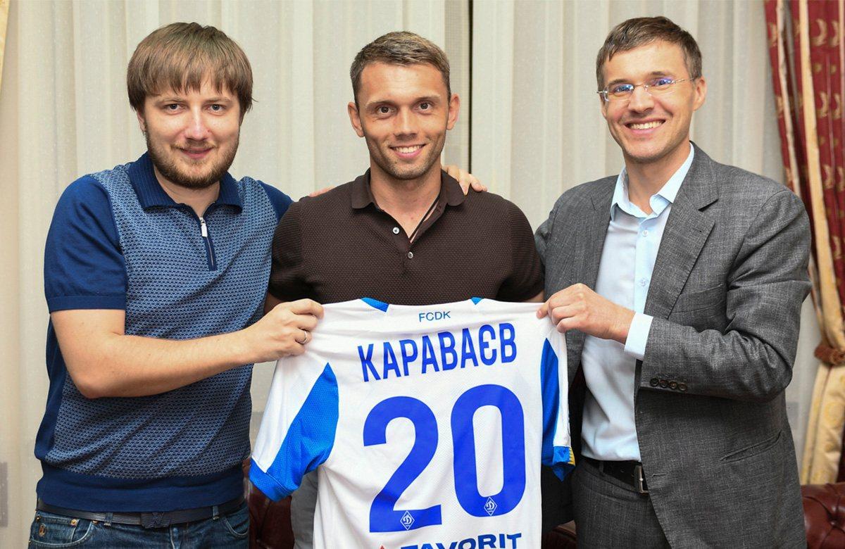 Караваев подписал контракт с Динамо Киев