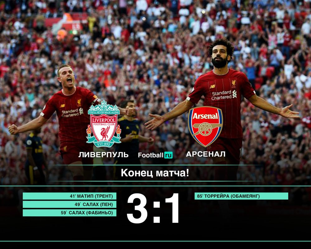 Ливерпуль обыграл Арсенал, 3:1