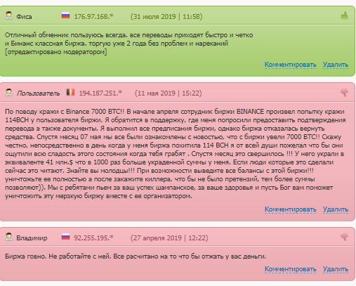 Отзывы пользователей о бирже Binance // Источник: bestchange.ru