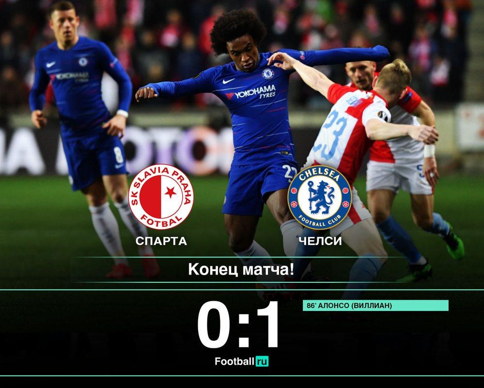 Славия - Челси, 0:1
