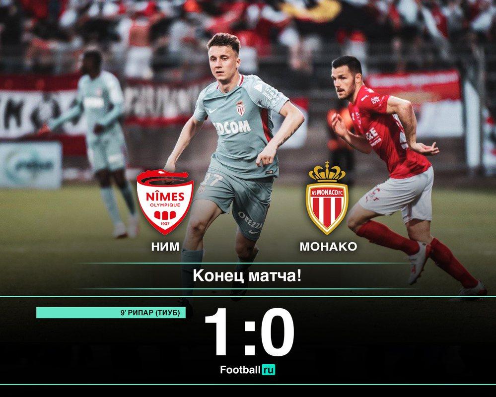 Ним - Монако, 1:0