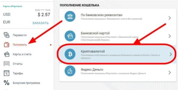 Как обналичить биткоины в России через AdvСash