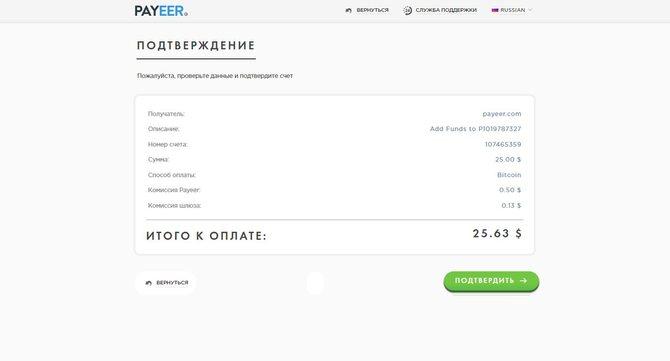 Пополнение счета в Payeer