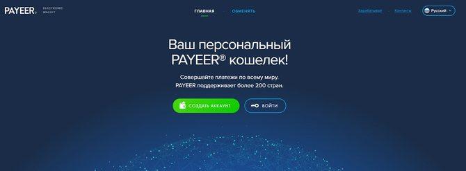 Регистрация аккаунта в Payeer