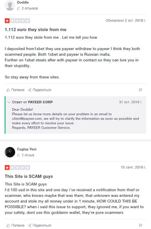 Негативные отзывы о Payeer