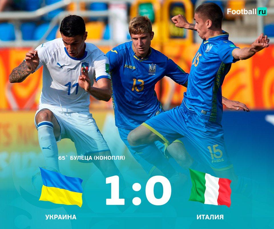 Украина обыграла Италию с минимальным счетом