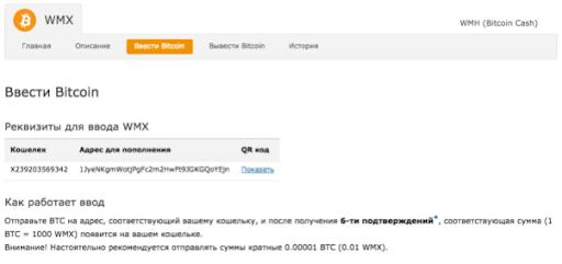 Пополнение кошелька Webmoney биткоинами