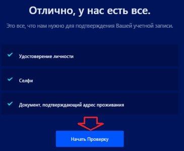 Запуск верификации пользователя