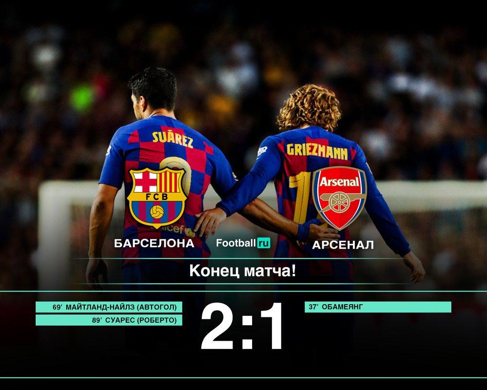 Барселона - Арсенал 2:1