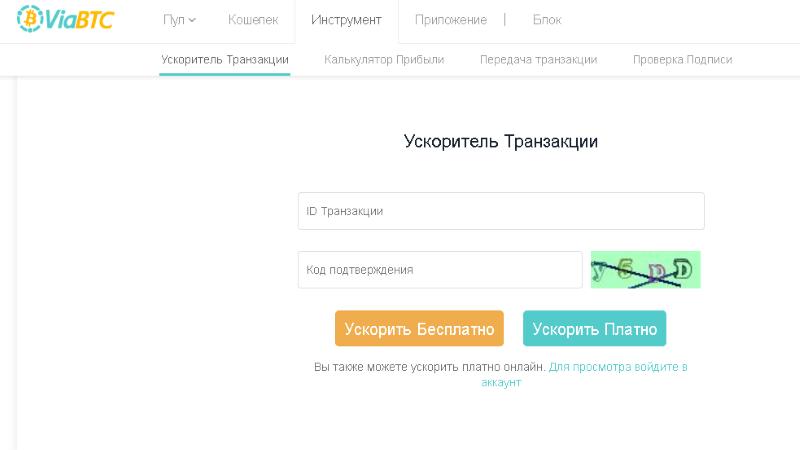 Ускоритель транзакций ViaBTC