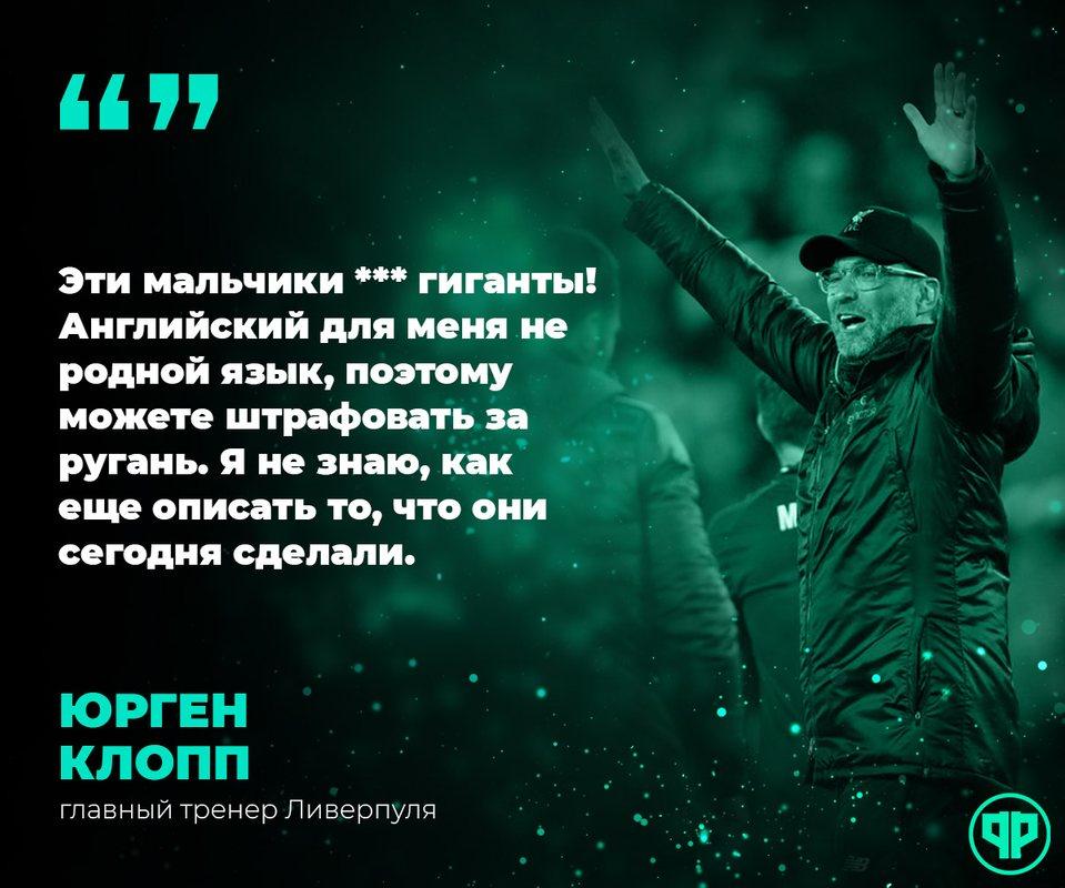 Юрген Клопп о невероятной победе над Барселоной