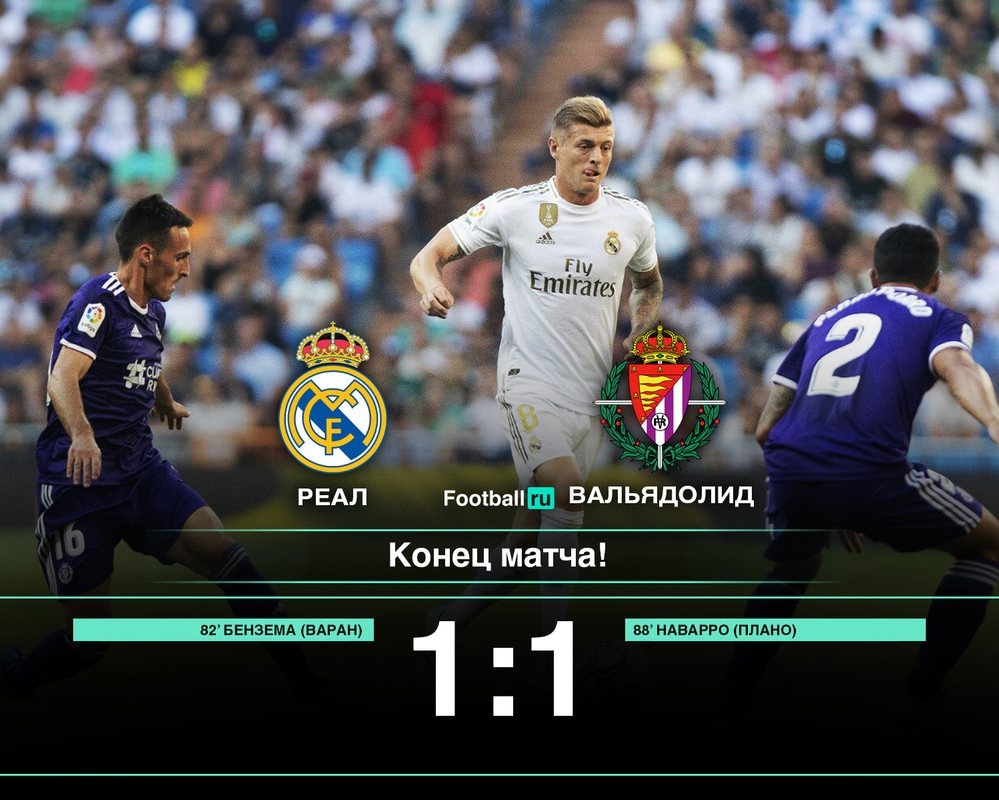 Реал сыграл вничью с Вальядолидом, 1:1
