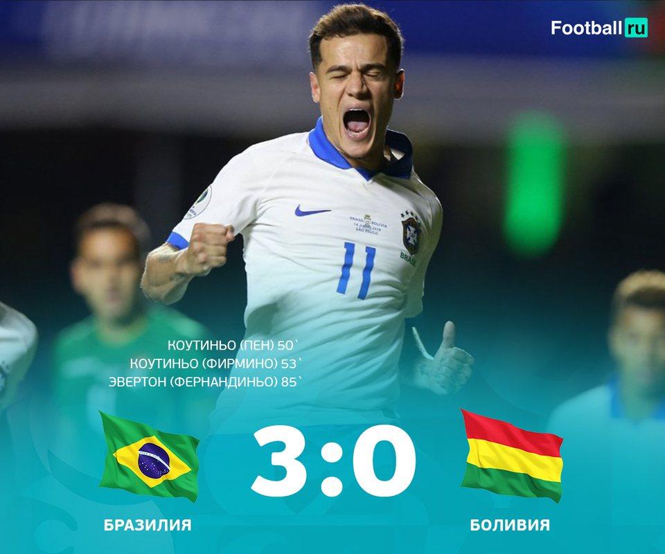 Бразилия - Боливия 3:0