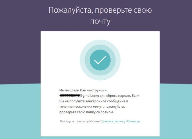 Восстановление пароля в Skrill