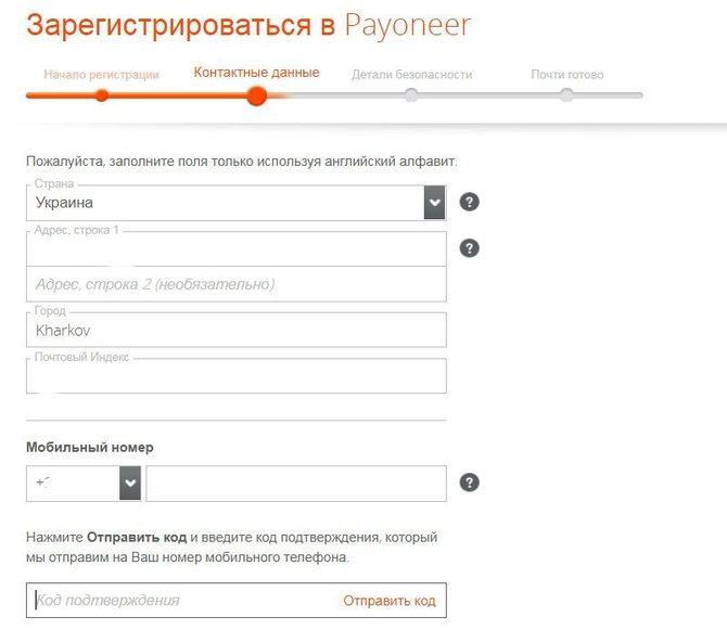 Контактные данные нового пользователя Payoneer