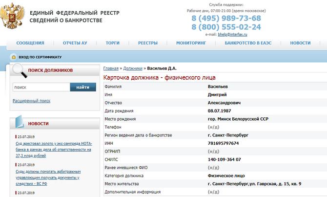 Единый реестр сведений о банкротстве // Источник: fedresurs.ru