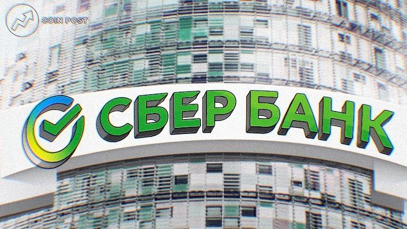 Сбербанк прогнозирует чистую прибыль на уровне 1 трлн рублей по итогу 2021 года