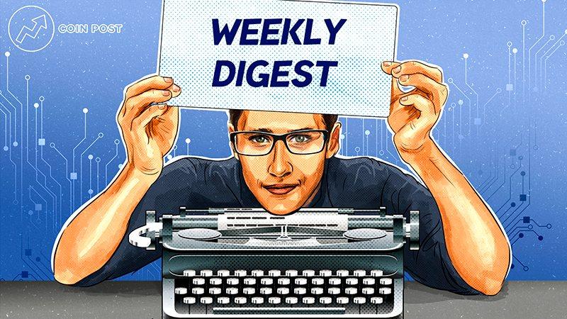 Новости криптомира 12-18 августа