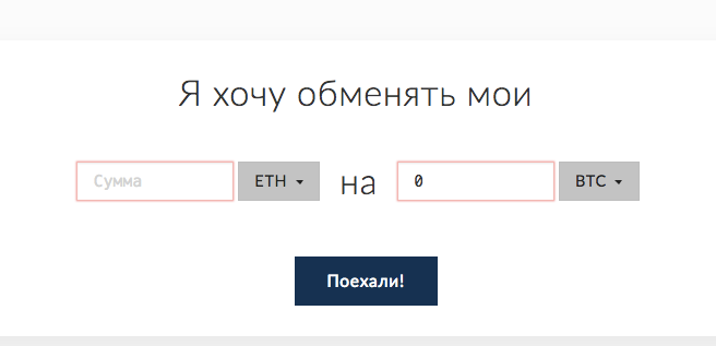 Обменник цифровых и фиатных денег