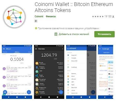 Мобильное приложение Coinomi Wallet
