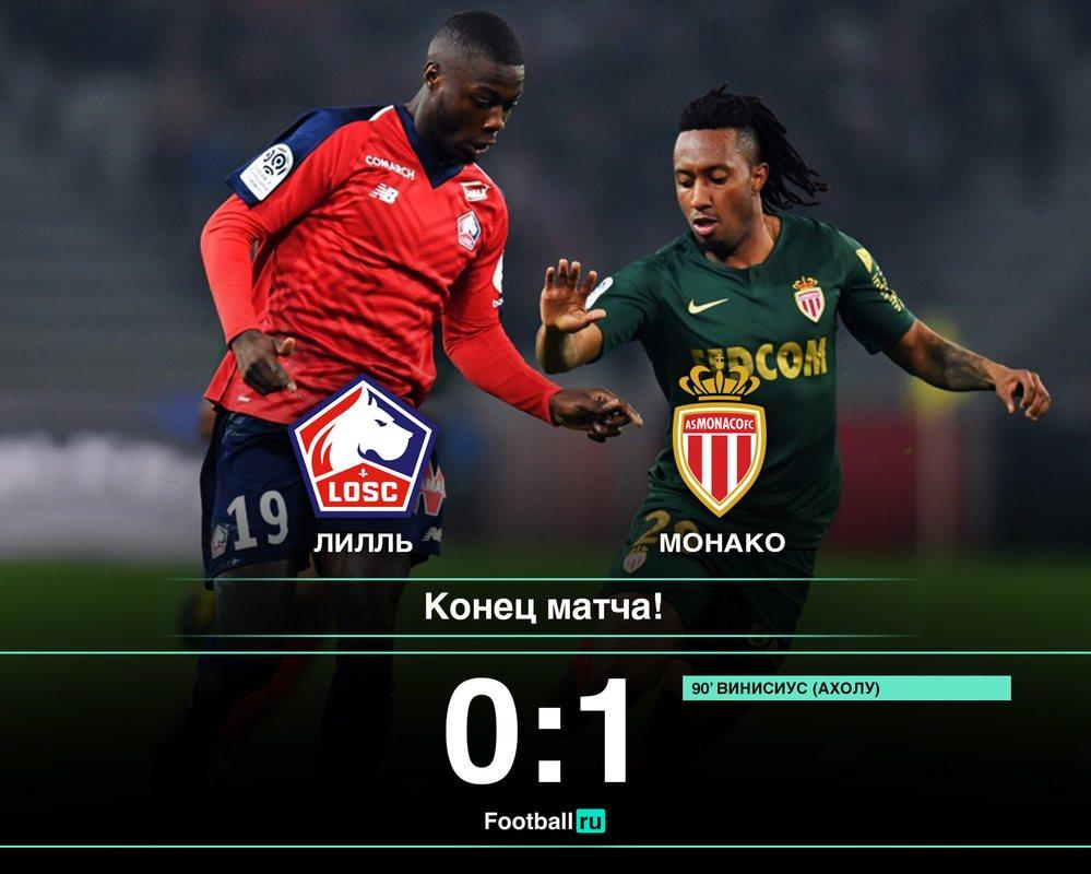 Лилль - Монако 0:1