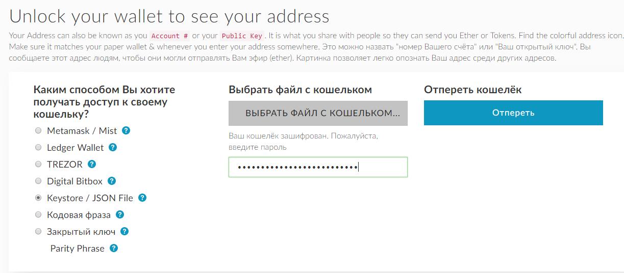 Вход в кошелек через ввод пароля