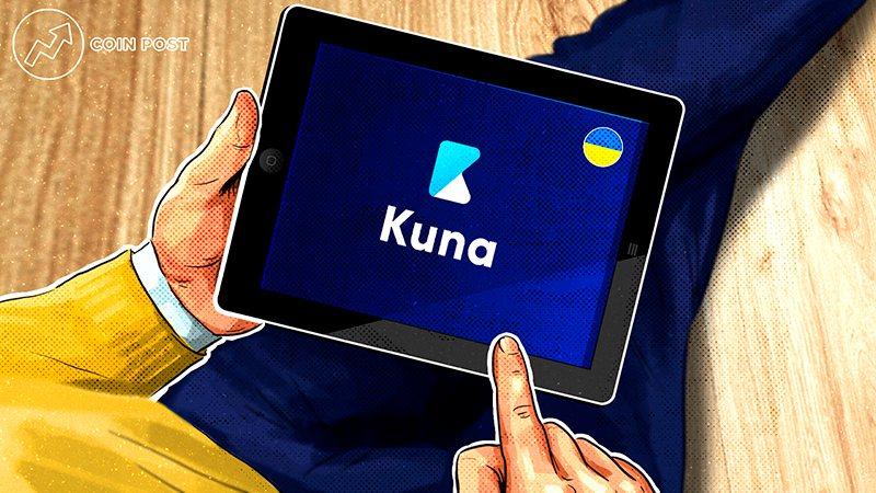 Украинская биржа Kuna