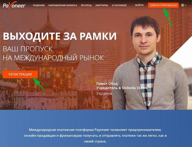 Начало регистрации на Payoneer