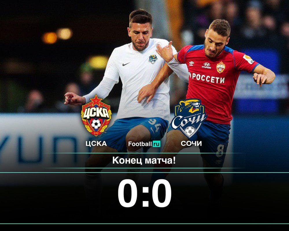 ЦСКА сыграл вничью с Сочи (0:0)