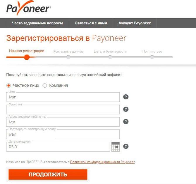 Общие данные для регистрации на Пайонир