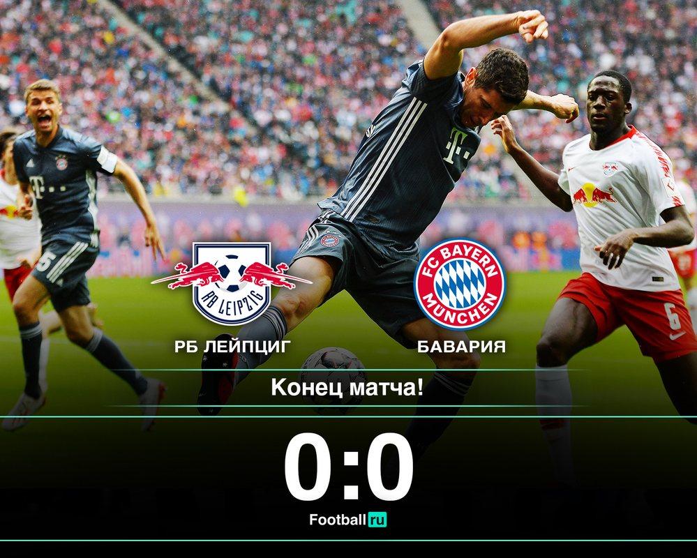 РБ Лейпциг - Бавария, 0:0