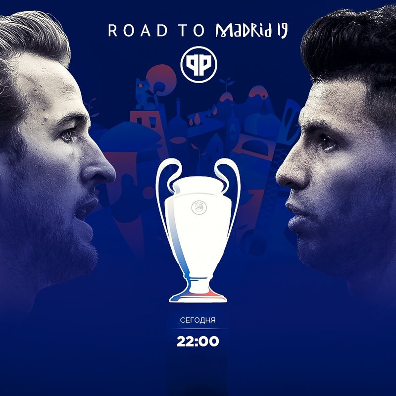 Тоттенхэм - Манчестер Сити, Лига чемпионов