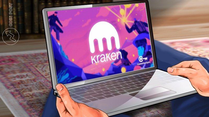 Криптобиржа Kraken планирует получить европейскую лицензию