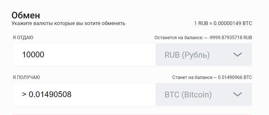 Обмен рублей на BTC в «Быстром обмене»