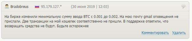 Отзывы на бирже Exmo