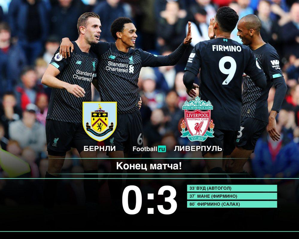 Ливерпуль разгромил Бернли, 3:0