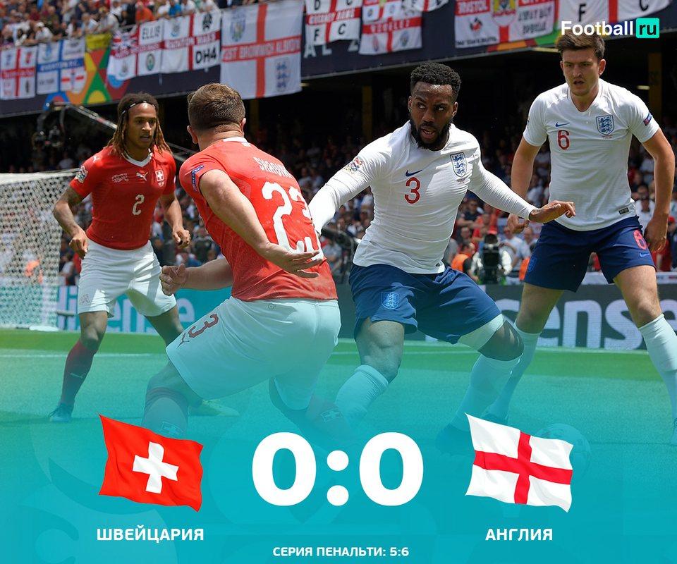 Англия в серии пенальти одолела Швейцарию